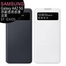 SAMSUNG Galaxy A42 5G 原廠透視感應皮套(EF-EA426)公司貨