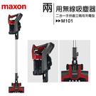 Maxon M101 二合一手持直立兩用充電型無線吸塵器◆送Maxon M201免油健康氣炸鍋