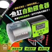 魚缸自動餵食器 準確定時投食 智能控制 水族箱 餵食器 自動餵食餵魚【ZI0113】《約翰家庭百貨