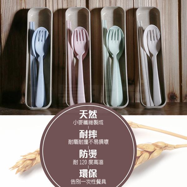 小麥餐具 餐具組 環保餐具 [四件組 筷子 叉子 湯匙 收納盒] 可分解餐具 環保 可微波 4色