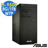 【Win7】ASUS電腦 M640MB i5-9500/8G/1TB/W7P商用電腦