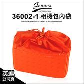 Jenova 吉尼佛 36002-1 36002 相機鏡頭保護內袋/內包/內套大 橘 可一機二鏡 D90★可刷卡★薪創