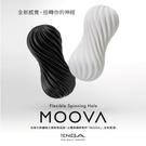 日本 TENGA MOOVA 超悅軟殼螺旋 飛機杯 黑/白(2色) (自慰杯/情趣商品)~【DDBS】