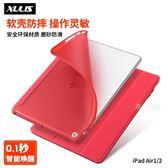 蘋果ipad air2保護套硅膠全包超薄防摔電腦平板殼子 DA4299『黑色妹妹』