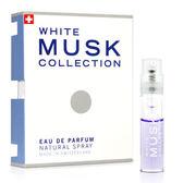 Musk Collection 瑞士 經典白麝香淡香精 1.4ml 針管【娜娜香水美妝】