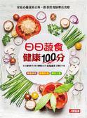 日日蔬食 健康100分 家庭必備蔬果百科,跟著營養師樂活食療