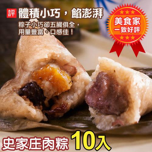 【端午節。肉粽。南部粽】史家庄正宗南部粽 (10入) 2014年蘋果日報粽子評比第三名