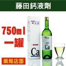 元氣健康館 藤田鈣液劑 750ml (專...
