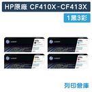 原廠碳粉匣 HP 1黑3彩高容量組 CF410X/CF411X/CF412X/CF413X/410X /適用 HP Color LaserJet Pro M452 / M477