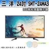 配送不安裝*元元家電館*SANLUX 台灣三洋 24型 LED背光液晶顯示器 SMT-24MA3