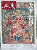 【書寶二手書T7/雜誌期刊_DXT】典藏古美術_264期_大千世界