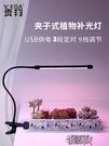 植物補光燈 USB夾子式 上色全光譜LED花卉盆景植【全館免運】