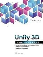 二手書博民逛書店《unity 3D:arcalet多人連線開發遊戲》 R2Y I