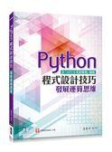 Python程式設計技巧︰發展運算思維(含「APCS先修檢測」解析)