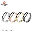 Mijobs 小米手環 4 / 手環 3 不鏽鋼腕帶(竹節款) 不鏽鋼精拋細磨
