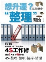 二手書博民逛書店 《想升遷?先從學會整理開始》 R2Y ISBN:9866033422│石谷慎悟
