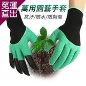 幸福揚邑 防水種菜種花園藝工作保護彈性乳膠挖土手套單一規格【免運直出】