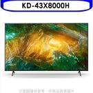 (含標準安裝)SONY索尼【KD-43X...
