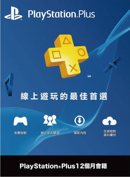 PS4 12個月會員(連線必備)