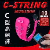 無線跳蛋 情趣用品 【BAILE】C-STRING 10段變頻無線遙控液晶顯示C型高潮褲