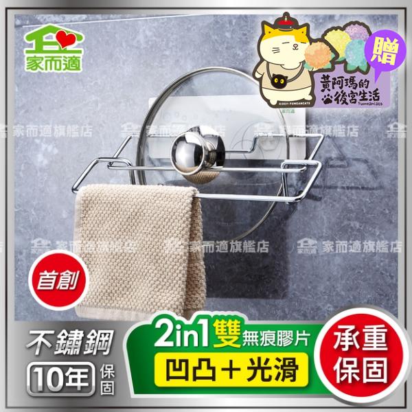 新304不鏽鋼保固 毛巾架 橫桿收納 家而適 抹布架(1008) 奧樂雞 限量加購