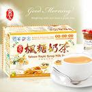 【京工】楓糖奶茶(10入)~220 g/盒~奶素食