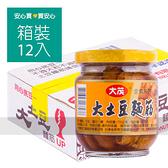 【大茂】大土豆麵筋170g玻璃瓶,12罐/箱,全素