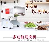 萊科德電動切肉機商用不銹鋼切片切絲機多功能全自動家用小型絞菜MBS『潮流世家』
