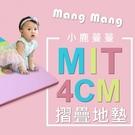 【限時特價↘】小鹿蔓蔓 Mang Mang 兒童4cm摺疊遊戲地墊(四折S款)-糖果色