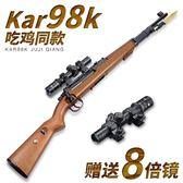 水彈槍 awm堅鋒98k狙擊槍 可發射兒童水晶彈絕地拉栓求生吃雞玩具水彈槍 玩趣3C