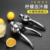 手動榨汁機小型家用壓汁器擠檸檬橙子水果汁手搖原汁擠壓炸汁神器 伊蘿 99免運