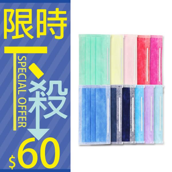 台灣製 罩時代 不織布口罩 三層口罩 50入 9色【櫻桃飾品】【20058】