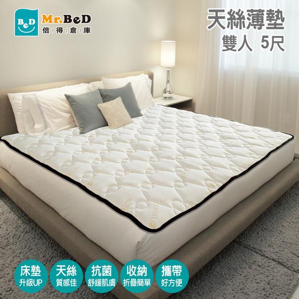 雙人5尺天絲薄床墊(厚度3.5cm),床墊升級/舒適層/舒適墊/天然抗菌/透氣吸濕[Mr.BeD倍得先生]