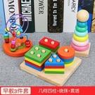 兒童積木嬰兒童積木拼裝玩具益智力動腦早教0多功能1-2周歲3寶寶男孩女孩【快速出貨八折下殺】