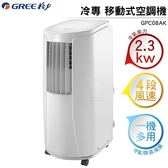 GREE格力 移動式冷氣空調 GPC08AK 2.3KW 一機多用