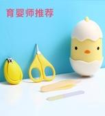 新生嬰兒指甲剪專用套裝幼兒童寶寶鉗剪刀單個裝安全用品工具 童趣屋