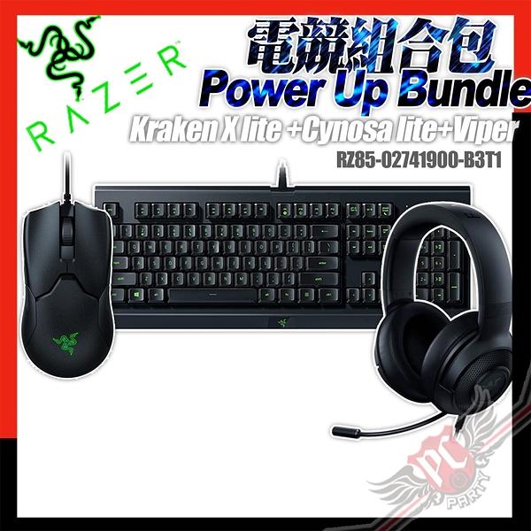 [ PCPARTY ] 雷蛇 Razer POWER UP BUNDLE 鍵盤滑鼠耳機 組合包 3合1 電競套裝