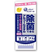 日本大王elleair抗菌濕紙巾攜帶包(加強版) 10抽