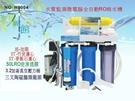 【水築館淨水】全自動微電腦七道式RO竹炭養生純水機/淨水器/濾水器/濾心(貨號H8004)