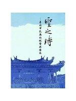 二手書博民逛書店《聖之時:臺北市孔廟的蛻變與傳承》 R2Y ISBN:9789860310986