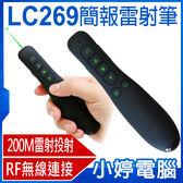 【3期零利率】全新 LC269簡報綠光雷射筆 簡報筆 可雷射到液晶 不反光 2.4Ghz無線 200米雷射光