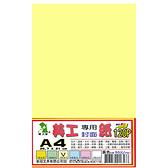 美工專用紙/美工紙120p A4淺黃03# 38入