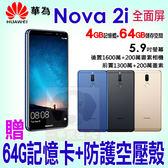 Huawei NOVA 2i 網美機 贈原廠頸環式藍牙耳機+64G記憶卡+防護空壓殼 4G/64G 八核心 智慧型手機