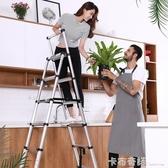家用梯子摺疊人字梯室內多功能五步梯加厚鋁合金伸縮梯升降小樓梯 卡布奇諾