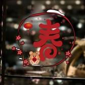 春節新年裝飾櫥窗貼玻璃貼紙墻貼畫窗花靜電貼【聚寶屋】