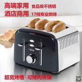 麵包機 吐司機多士爐烘烤面包機家用全自動早餐機 不銹鋼商用4片 220VMKS 歐萊爾藝術館