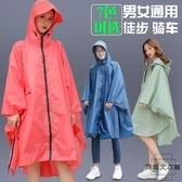 防暴雨雨衣斗篷成人徒步雨披單人男女騎行防水【時尚大衣櫥】