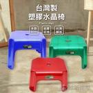 【珍昕】台灣製 塑膠水晶椅 顏色隨機出貨...