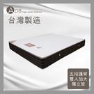 【多瓦娜】ADB-愛娃五段式護脊獨立筒床墊/雙人加大6尺-150-46-C