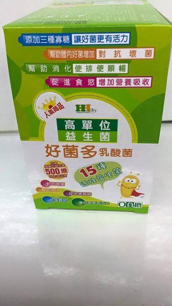 好菌多 乳酸菌顆粒 3gm/包,56包(盒)*6盒